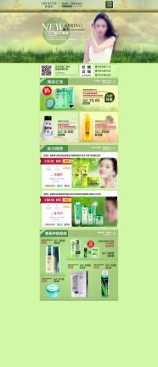 048 首页化妆品店铺系列20131110