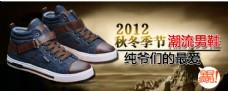 秋冬季节潮流男鞋海报设计