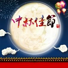 淘宝天猫中秋国庆月饼促销直通车素材模板