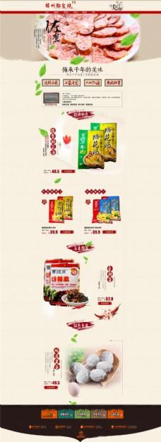 中国风淘宝美食店铺首页psd分层素材