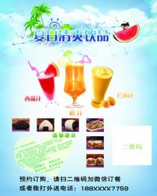 夏日饮品海报