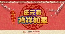 庆元春鸡年吉祥