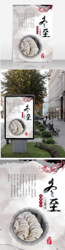 冬至主题宣传 海报