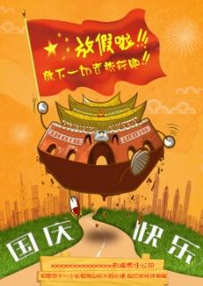 国庆 快乐 放假 旅游