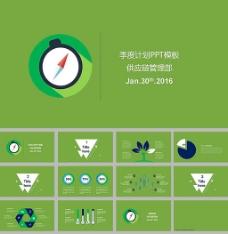 绿色通用季度工作计划ppt模板