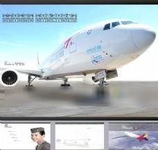航空公司简介介绍ppt模板