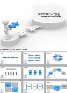 职业规划ppt模板