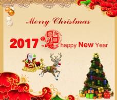2017圣诞元旦双旦贺卡