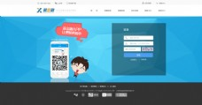 金融网站登录页面设计PSD