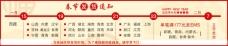 春节放假通知素材下载