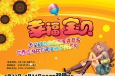 夏季服装海报