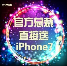 新品上市大力招商还放总裁直接送苹果手机