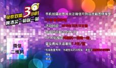 量贩KTV宣传单