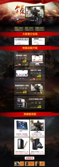 大气电脑游戏首页设计
