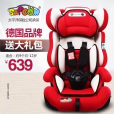 宝宝安全座椅主图设计