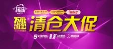 淘宝双12清仓大促海报psd设计素材