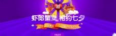 蓝色简约淘宝七夕海鲜促销海报psd分层素材