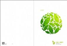 大气 简约 绿色 环保 叶子