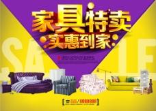 家具特卖活动海报