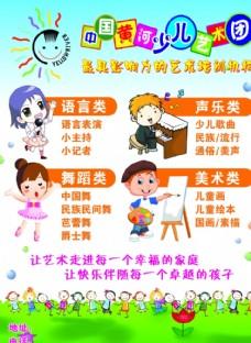 中国黄河少儿艺术团