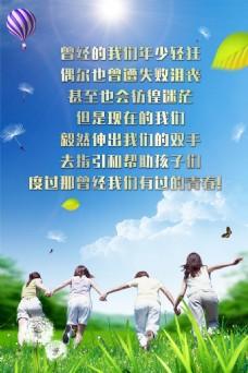 青春海报   绿色健康海报 成长快乐学生