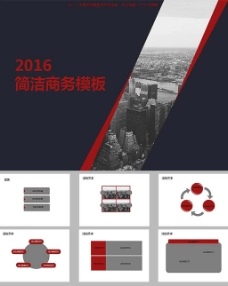 2016灰色调简洁商务合作ppt模板