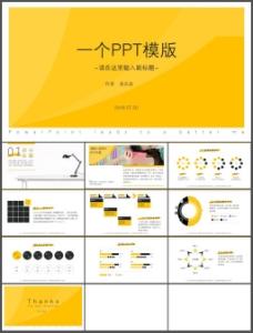 黄色数据PPT
