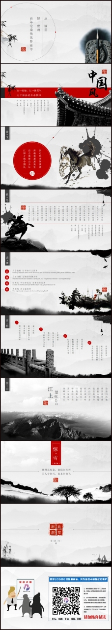【夏影免费模板】水墨中国风PPT模板
