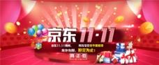 京东11.11促销全屏海报