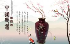 中国印象景泰蓝