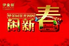 春节活动背景  闹新春