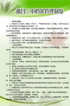 档案管理制度彩绿色背景
