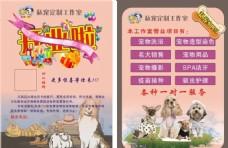 宠物店宣传彩页