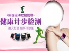 淘宝banner海报设计
