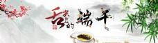 淘宝端午节粽子美食海报psd