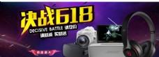 天猫数码产品决战618海报ps