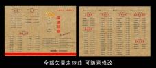 麻婆豆腐菜单