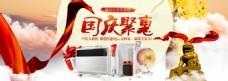 淘宝电暖器国庆促销海报