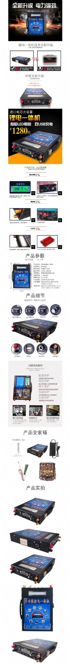 锂电池详情页面原创设计大容量电池详情模板