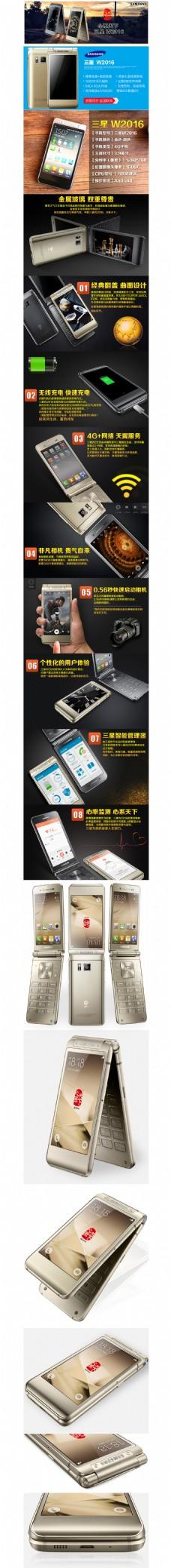 墨水坊设计手机W2016宝贝详情