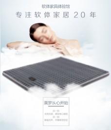 简约床垫海报淘宝天猫海报美女舒适床垫海报