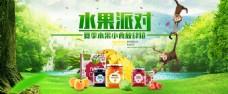 自然清新淘宝水果派对宣传海报psd分层素材