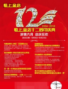 12周年庆海报