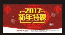 新年快乐 新年特惠