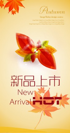 秋季新品上市