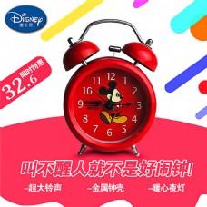淘宝迪士尼卡通闹钟床头钟主图素材