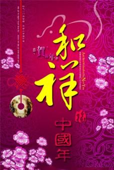 红色喜庆背景图片2