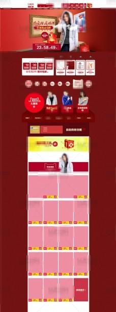 红色时尚淘宝女装店铺首页psd分层素材