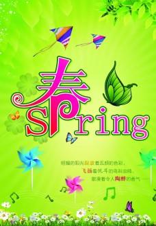 春季绽放展板广告