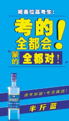 施南春白酒海报